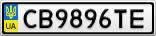 Номерной знак - CB9896TE