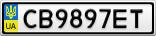 Номерной знак - CB9897ET