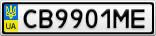 Номерной знак - CB9901ME