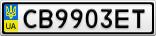 Номерной знак - CB9903ET