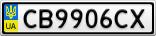 Номерной знак - CB9906CX