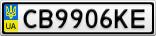 Номерной знак - CB9906KE