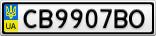 Номерной знак - CB9907BO