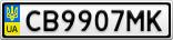 Номерной знак - CB9907MK