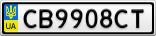 Номерной знак - CB9908CT