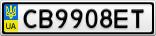Номерной знак - CB9908ET