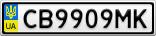 Номерной знак - CB9909MK