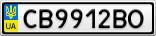 Номерной знак - CB9912BO