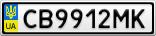 Номерной знак - CB9912MK