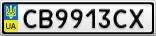 Номерной знак - CB9913CX