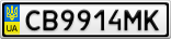 Номерной знак - CB9914MK