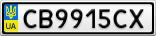 Номерной знак - CB9915CX