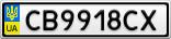 Номерной знак - CB9918CX
