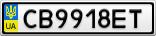 Номерной знак - CB9918ET