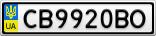Номерной знак - CB9920BO