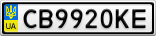 Номерной знак - CB9920KE
