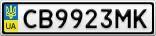 Номерной знак - CB9923MK