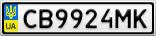 Номерной знак - CB9924MK
