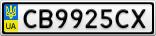 Номерной знак - CB9925CX