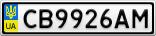 Номерной знак - CB9926AM