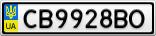 Номерной знак - CB9928BO