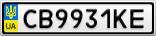 Номерной знак - CB9931KE