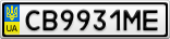 Номерной знак - CB9931ME