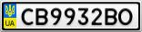 Номерной знак - CB9932BO