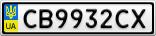 Номерной знак - CB9932CX