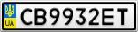 Номерной знак - CB9932ET