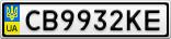 Номерной знак - CB9932KE