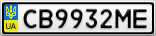 Номерной знак - CB9932ME