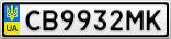 Номерной знак - CB9932MK