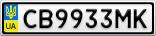 Номерной знак - CB9933MK