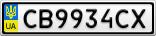 Номерной знак - CB9934CX