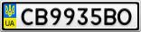 Номерной знак - CB9935BO