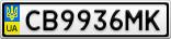 Номерной знак - CB9936MK
