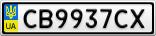 Номерной знак - CB9937CX