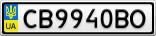 Номерной знак - CB9940BO