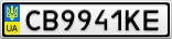 Номерной знак - CB9941KE