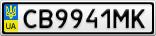 Номерной знак - CB9941MK