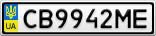 Номерной знак - CB9942ME