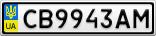 Номерной знак - CB9943AM