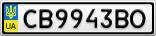 Номерной знак - CB9943BO