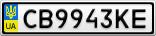 Номерной знак - CB9943KE