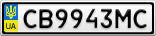 Номерной знак - CB9943MC