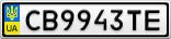 Номерной знак - CB9943TE