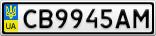 Номерной знак - CB9945AM