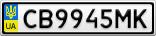 Номерной знак - CB9945MK