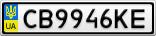Номерной знак - CB9946KE